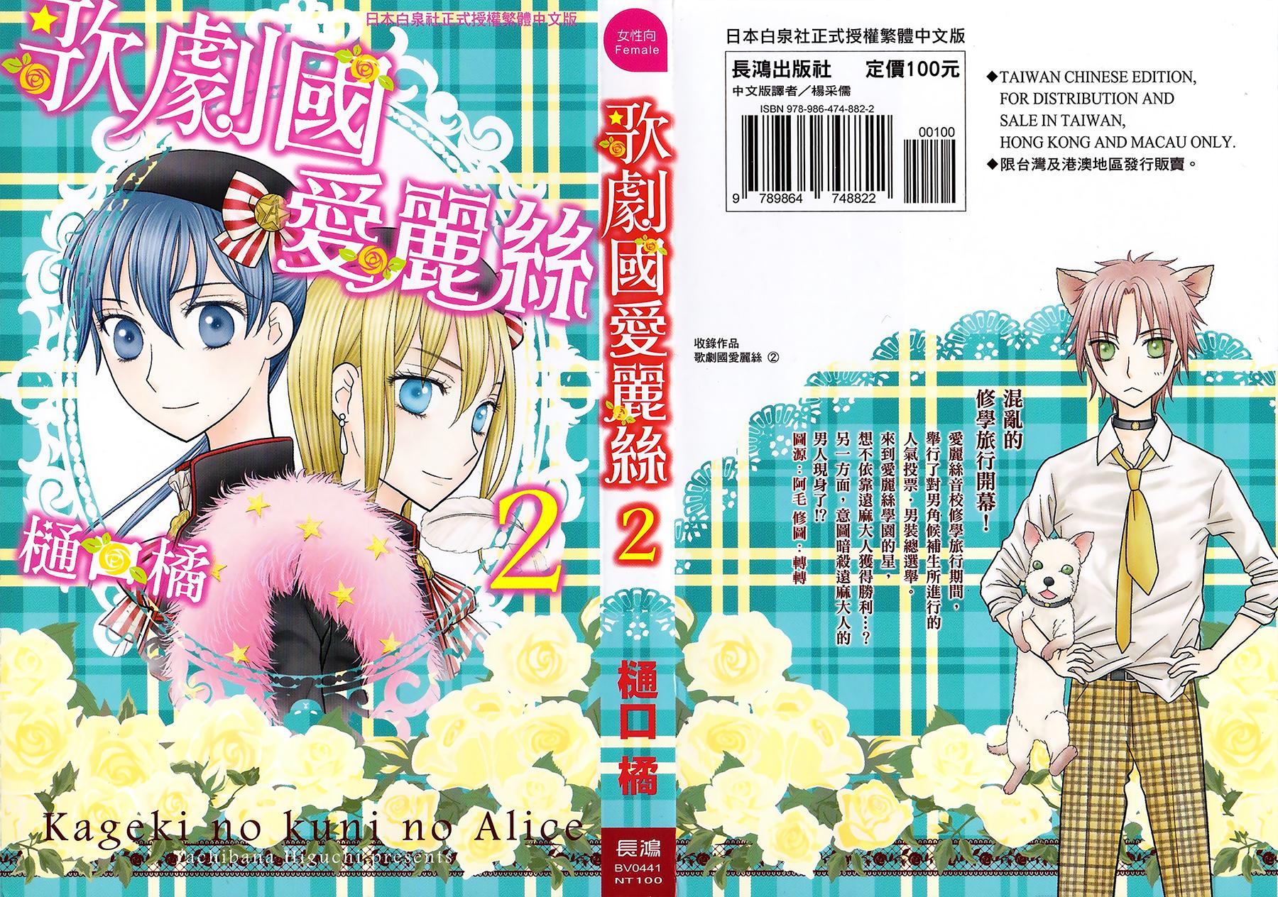 【红莲扫漫】歌劇之國的愛麗絲中单2卷加笔|