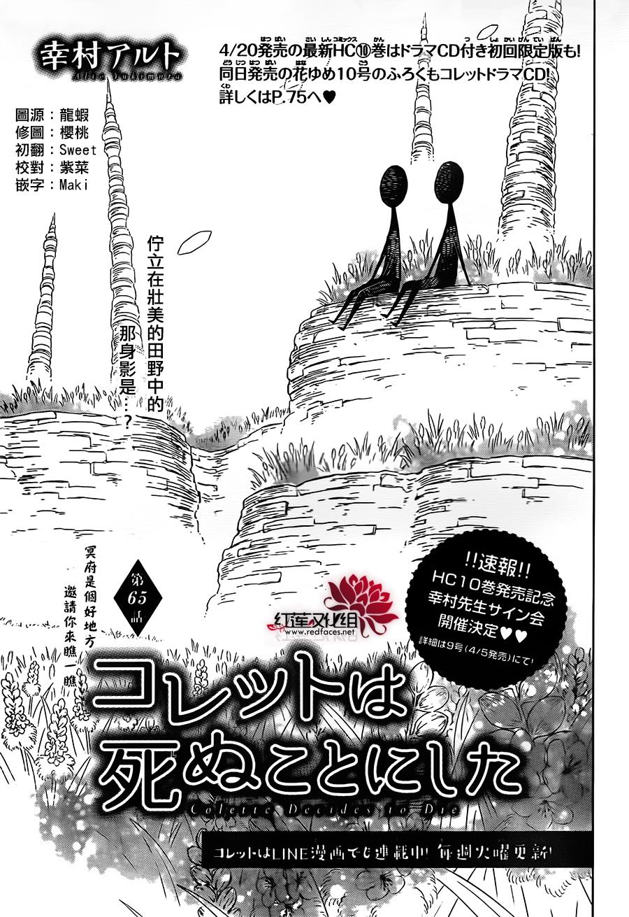 【红莲汉化】选择死亡的柯莱特第65话|作者