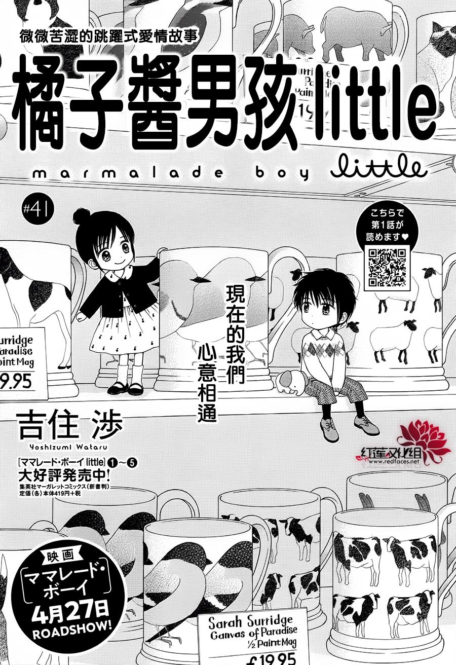 【红莲汉化】橘子酱男孩LITTLE第41话
