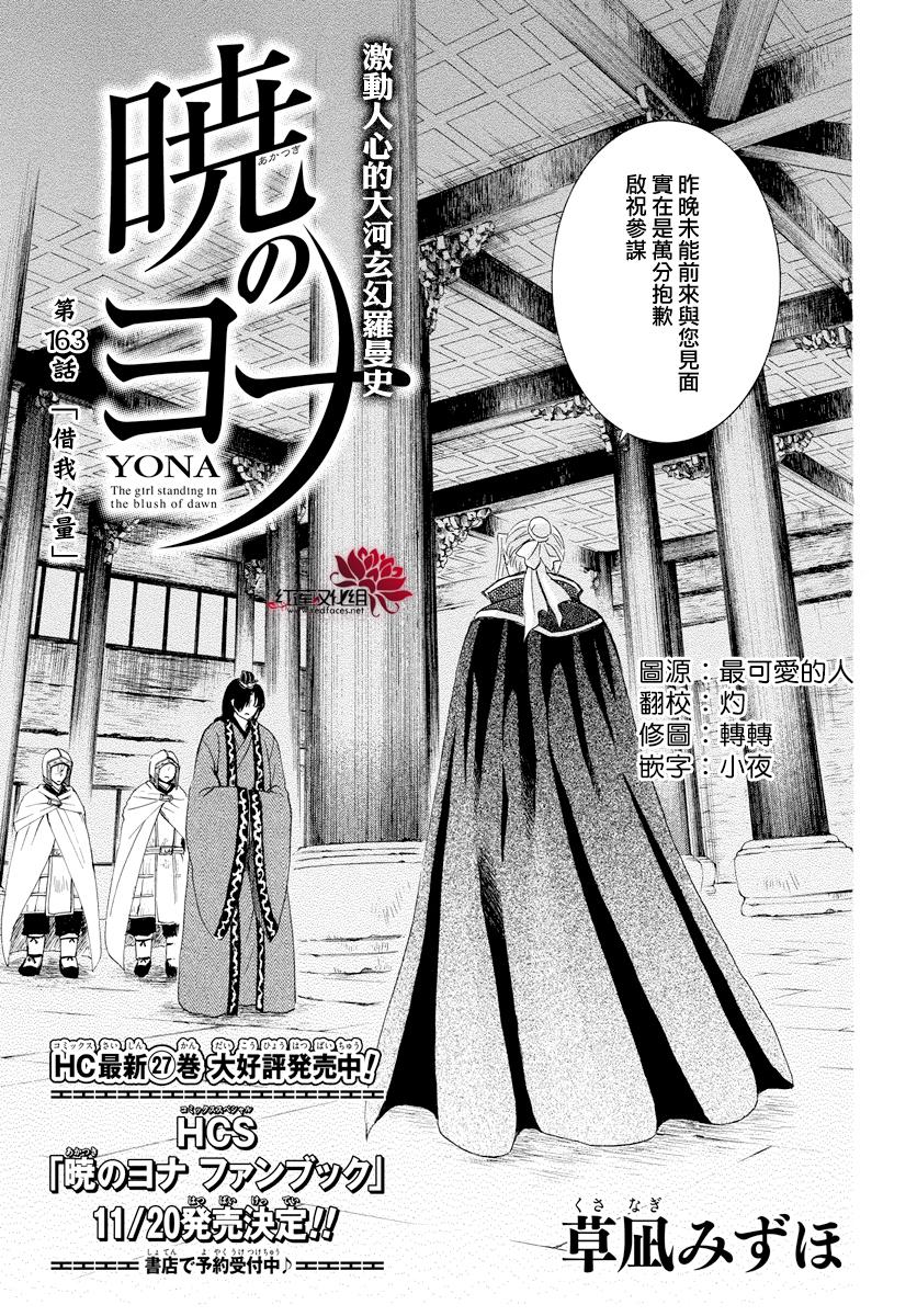 【红莲汉化】拂曉的尤娜第163话|作者:草凪