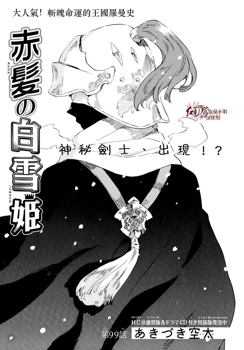 【红莲&夜莺】赤发白雪姬第99话|作者:秋