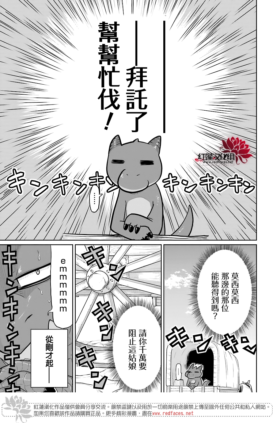 【红莲汉化】吾乃食草龙第07话|作者:�\本