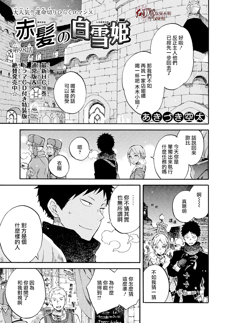 【红莲&夜莺】赤发白雪姬第98话|作者:秋